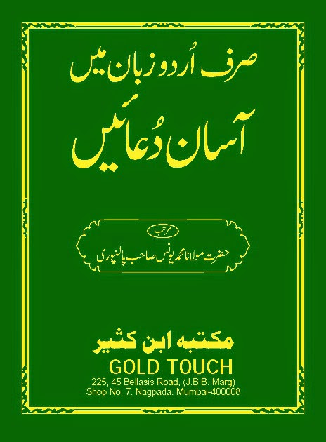 Islamic Books, PDF Islamic Book, Urdu Islamic Book, Download Book, Islamic Urdu,