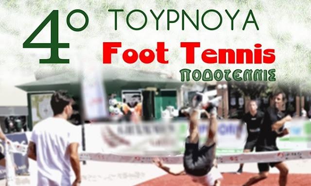 4o Τουρνουά Foot Tennis στο Άργος