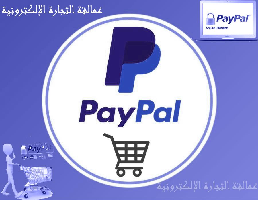 شركة PayPal لقد كنا نتحدث عن وفاه النقود ونجاح الباي بال من خلال التجارة الالكترونية