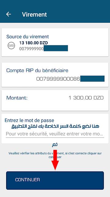تطبيق بريدي موب BARIDIMOB