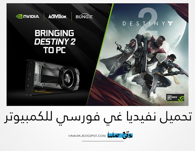 تحميل برنامج تعريف الالعاب نفيديا جي فورس nVIDIA GeForce Game Ready Driver