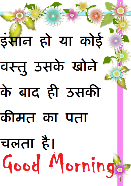 good thinking latest good morning image with quote in hindi