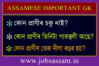 Assamese GK Questions and Answers 2020