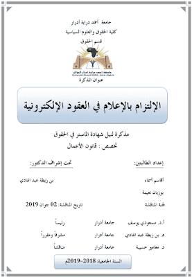 مذكرة ماستر: الإلتزام بالإعلام في العقود الإلكترونية PDF