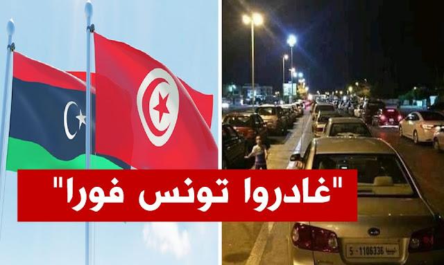 ليبيا تدعو مواطنيها إلى مغادرة تونس