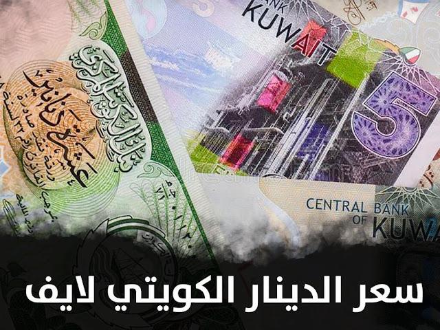 سعر الدينار الكويتى اليوم مقابل الجنيه المصري والدولار وباقي العملات لحظة بلحظة