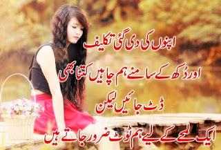 love quotes in urdu images