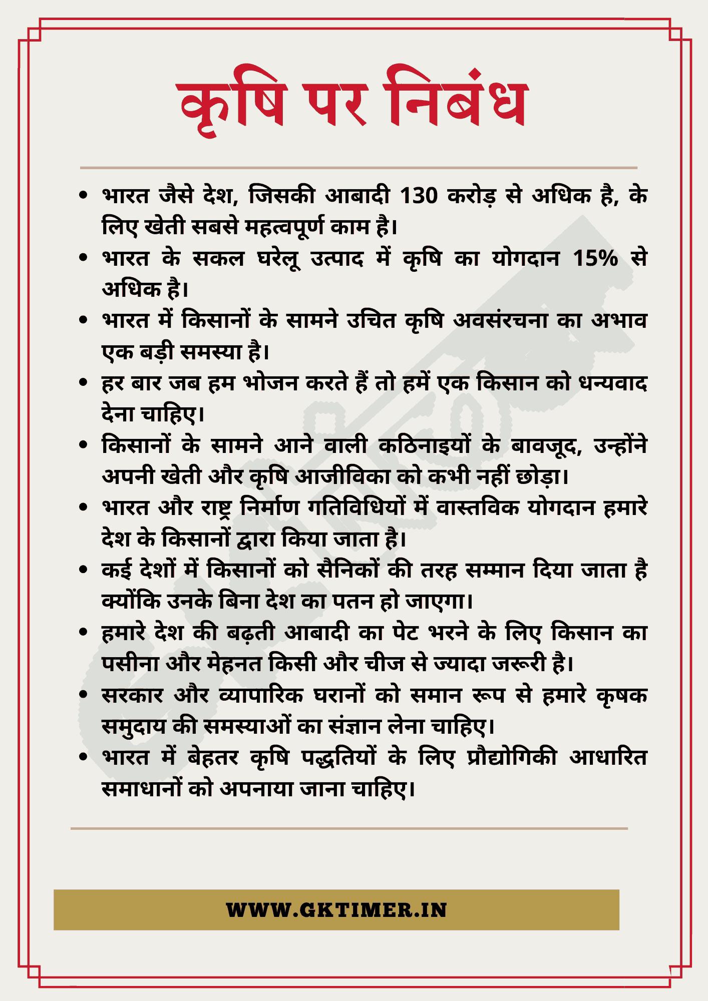 कृषि पर निबंध   Essay on Agriculture in Hindi   10 Lines on Agriculture in Hindi