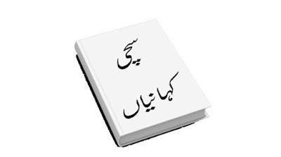 urdu book cover