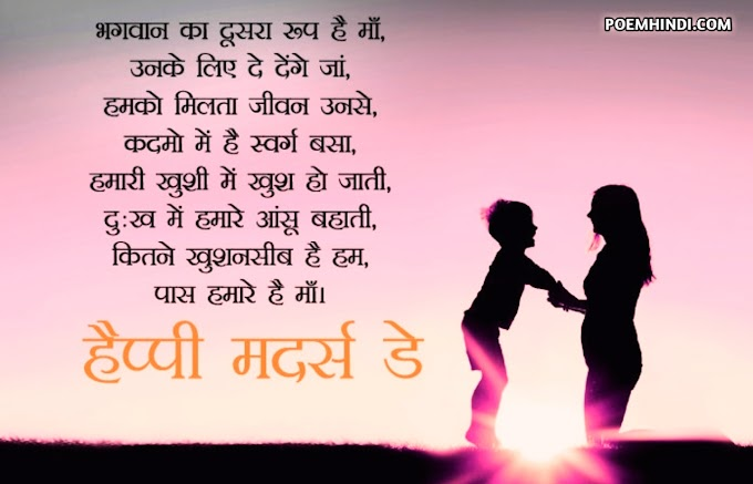 माँ  पर कविताएँ | Poem In Hindi On Maa