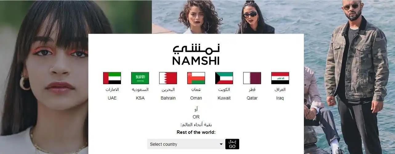 كود خصم نمشي 2021 promo code namshi