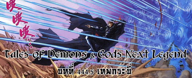 http://readtdg2.blogspot.com/2016/10/tales-of-demons-gods-next-legend-4445.html