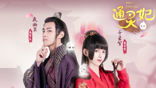 Psychic Princess Chinese Drama