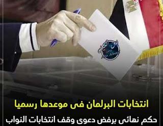 تاجيل انتخابات البرلمان المصرية