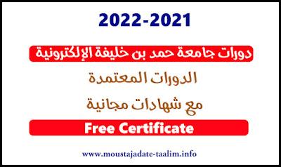 دورات جامعة حمد بن خليفة الإلكترونية   الدورات المعتمدة مع شهادات مجانية