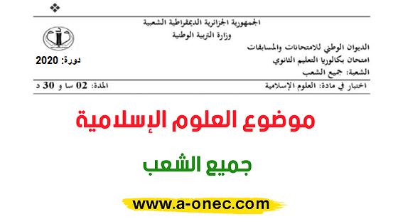 موضوع بكالوريا 2020 في العلوم الإسلامية جميع الشعب