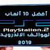 تحميل أفضل 10 ألعاب PlayStation لهواتف الاندرويد 2019