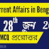 Daily Current Affairs In Bengali 28th June 2021