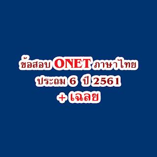 ดาวน์โหลดข้อสอบโอเน็ตพร้อมเฉลย วิชาภาษาไทย ป.6 ปี 2561 [pdf]