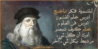 اقوال ليوناردو دافنشي