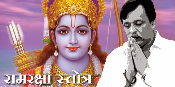 Ramraksha Stotra Pravachan