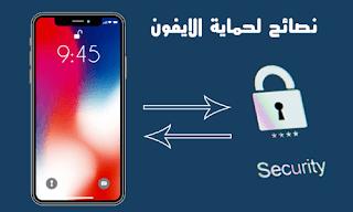 اهم النصائح لتأمين وحماية هاتفك الايفون