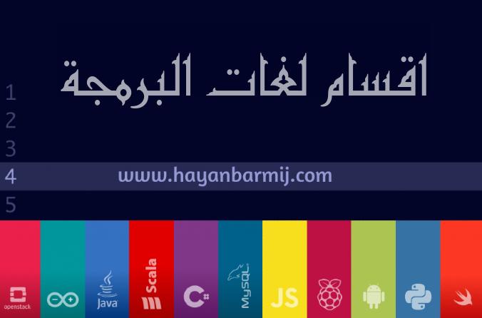 اقسام لغات البرمجة (لعبة تعليمية)