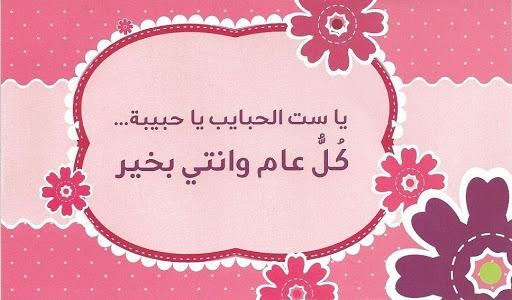 عيد الام  mothers day