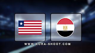 مشاهدة مباراة مصر وليبيريا بث مباشر 07-11-2019 مباراة ودية