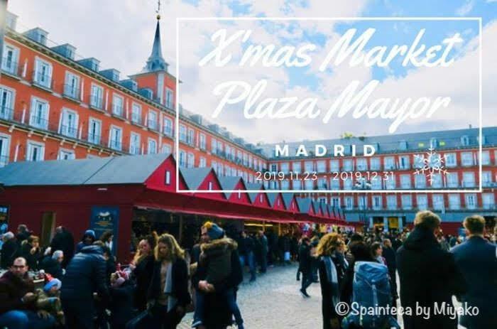 Christmas Market Plaza Mayor, Madrid マドリードのマヨール広場のクリスマス・マーケットの様子