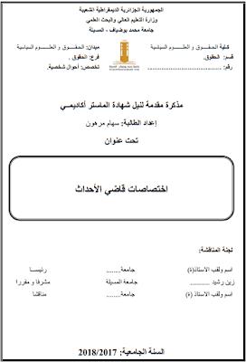 مذكرة ماستر: اختصاصات قاضي الأحداث PDF