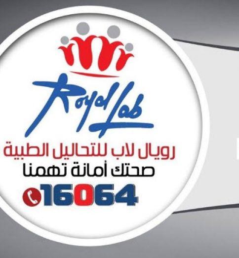 عناوين وفروع وأرقام معمل رويال لاب للتحاليل الطبيه فى مصر 2021