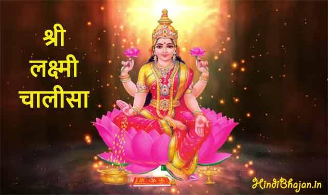 Laxmi Chalisa Lyrics
