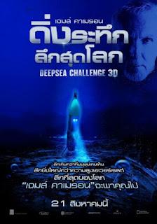 Deep Sea Challenge (2014) ดิ่งระทึกลึกสุดโลก