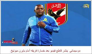 موسيماني  ينشر قاطع فيديو بعد خسارة فريقه أمام بايرن ميونيخ