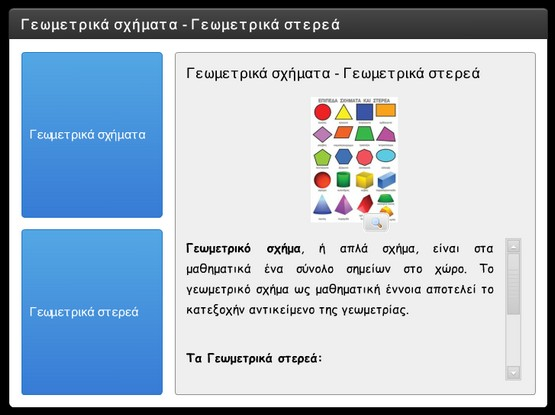 http://atheo.gr/yliko/math/sxiste/interaction.html