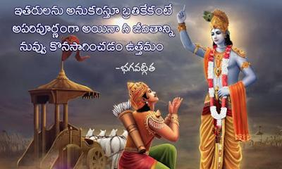 bhagavad gita quotes images in telugu