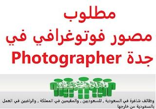 وظائف السعودية مطلوب مصور فوتوغرافي في جدة Photographer