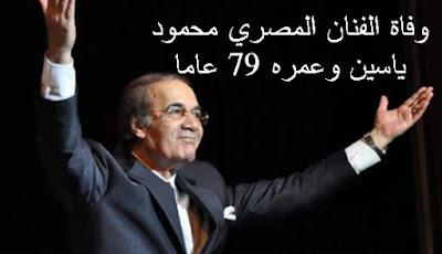 رحيل محمود ياسين - وفاة الفنان مححمود ياسين - حياة فناة محمود ياسين - موت محمود ياسين