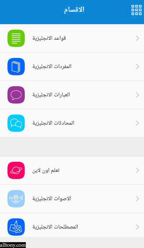 برنامج تعلم اللغة الإنجليزية بالعربي