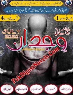 Rohaani Wijdaan Magazine July 2020 Pdf Download