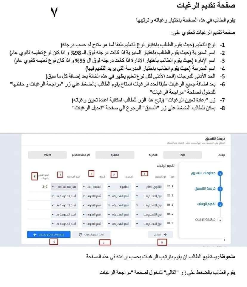 رابط  تنسيق الطلاب الناجحين في الشهادة الإعدادية للتقدم لمدارس الثانوي العام والفني 7