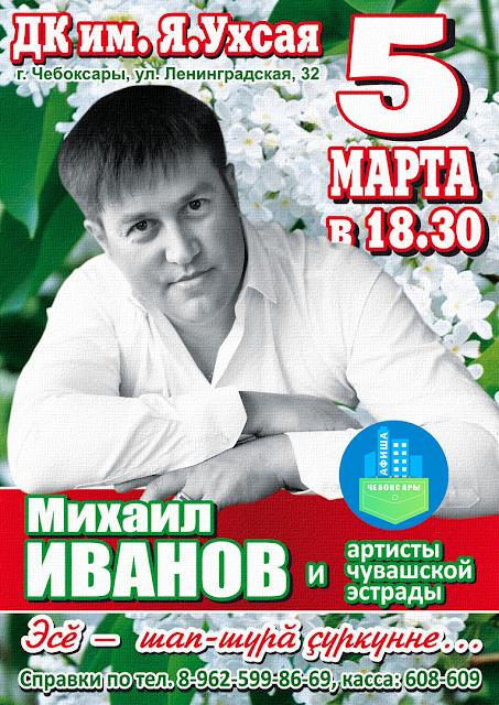 КОНЦЕРТ МИХАИЛА ИВАНОВА