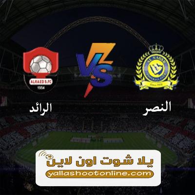 مباراة النصر والرائد اليوم