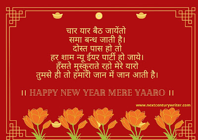 Happy New Year 2021 Greeting for Friends