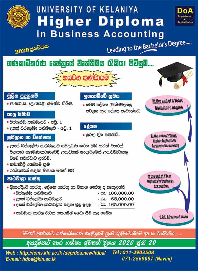 Higher Diploma in Business Accounting leading to Bachelor's Degree - University of Kelaniya