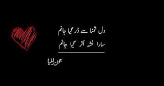 Dil tamanna say darr gaya janam   Sara nasha utar gya janam Urdu Poetry lovers Sad Poetry, 2 line Urdu Poetry,