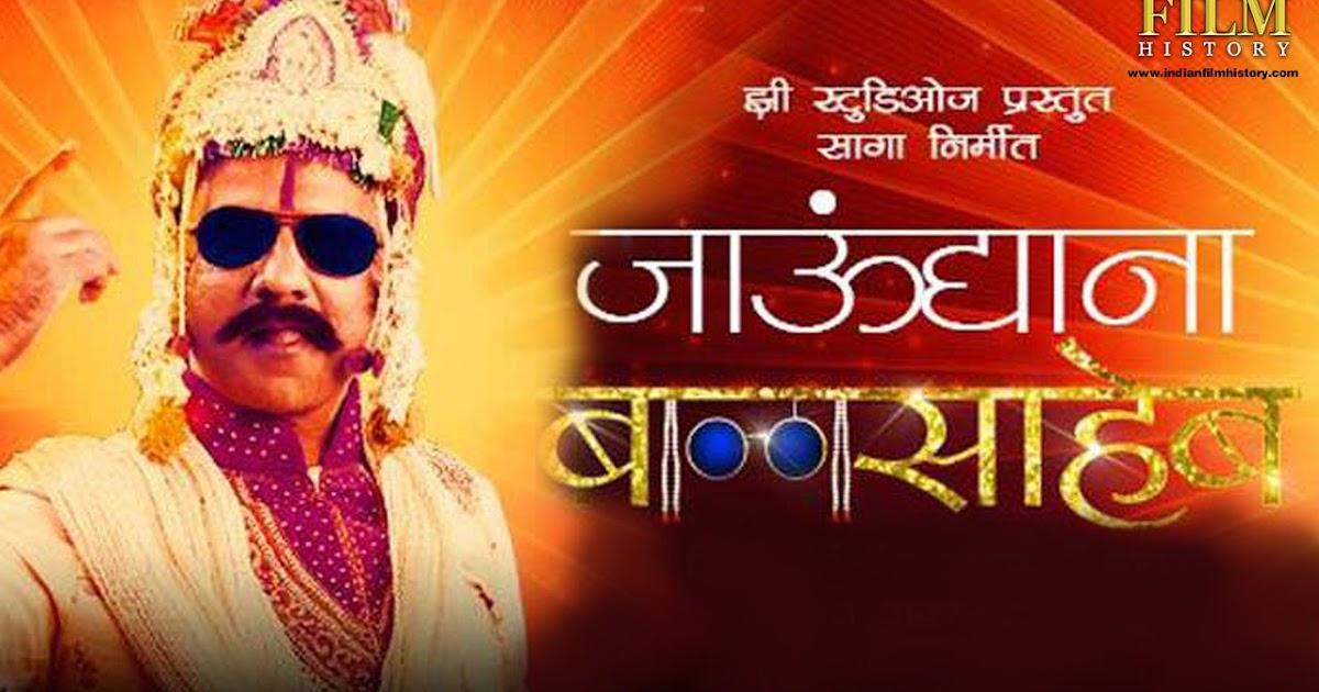 Jaundya Na Balasaheb (2016) Marathi Movie Mp3 Video Songs