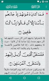 Download Aplikasi Al-Qur'an APK Terbaru Gratis