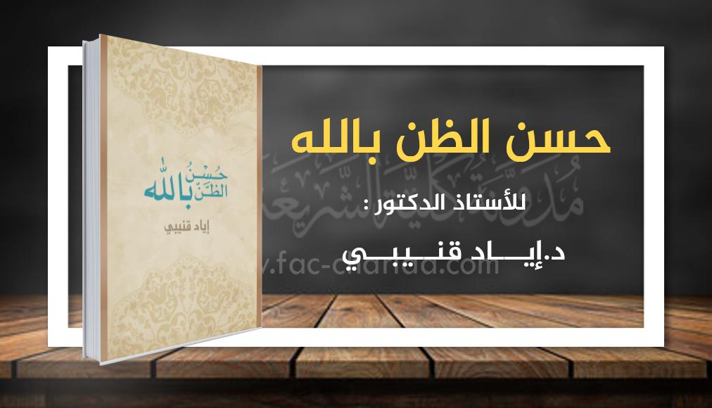 كتاب حُسن الظن بالله د.إياد قنيبي PDF